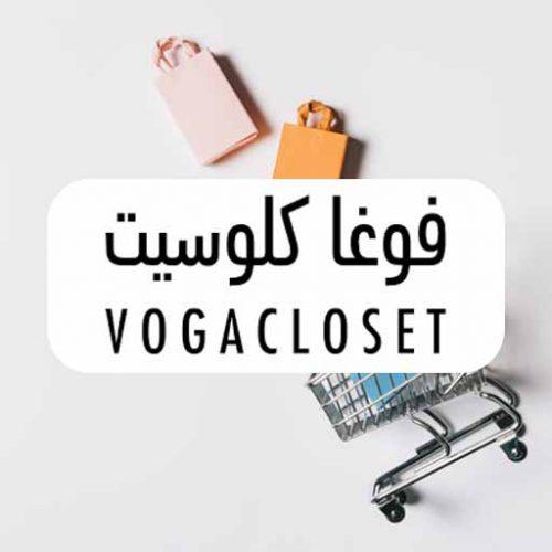 سياسة استرجاع الملابس فوغا كلوسيت couponextra net