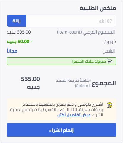 طريقة استخدام كود خصم نون مصر - couponextra net