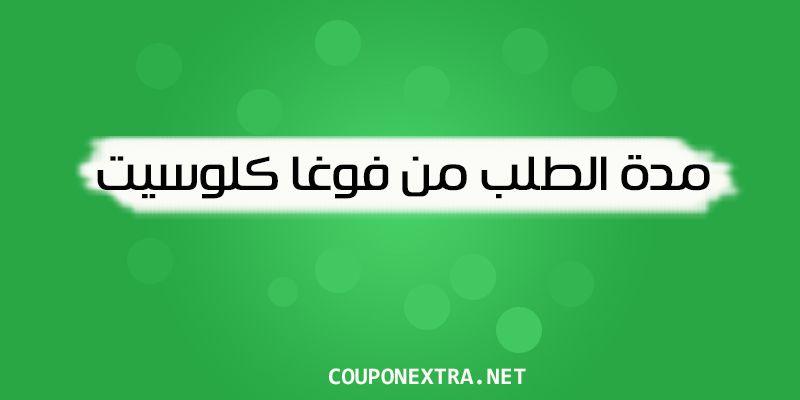 مدة الطلب من فوغا كلوسيت couponextra.net