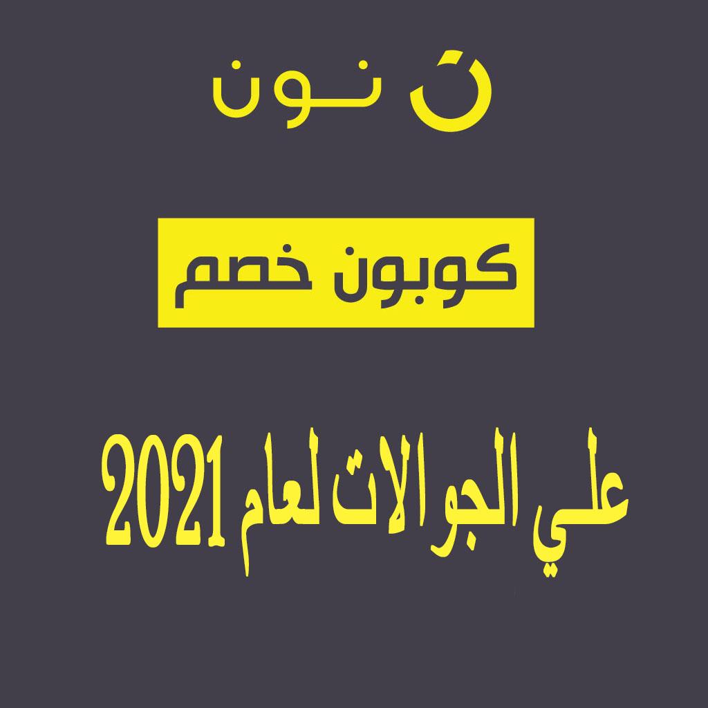 كود خصم نون على الجوالات لعام 2021