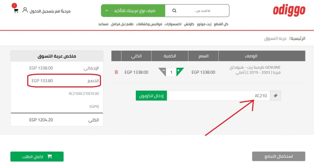كود خصم موقع اوديجو 10% فى مصر