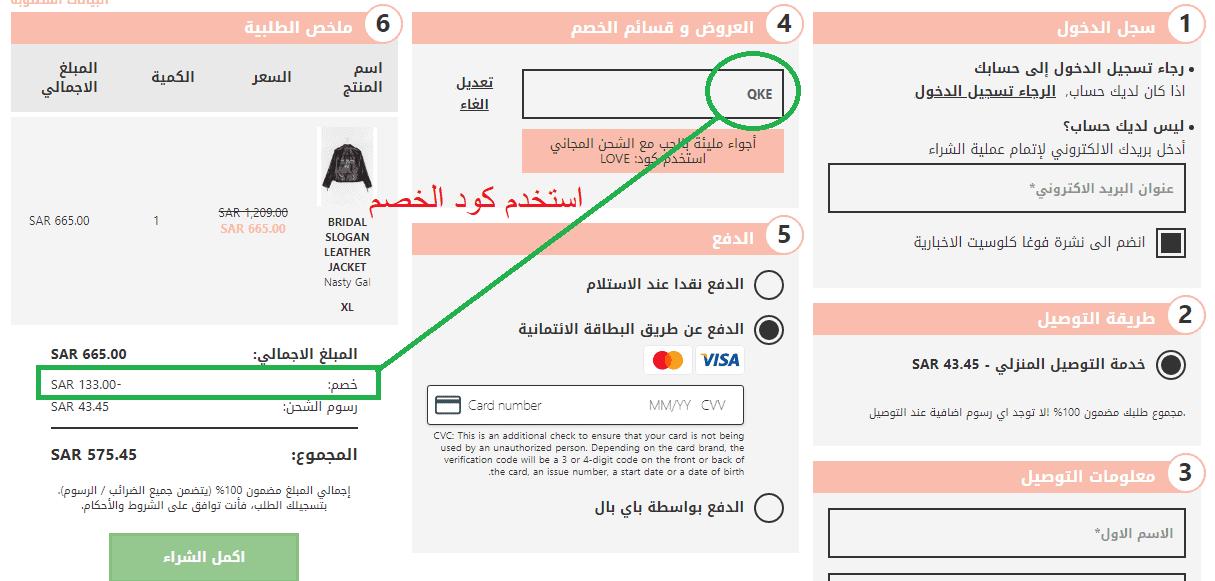 كوبون خصم فوغا كلوسيت السعوديه couponextra net