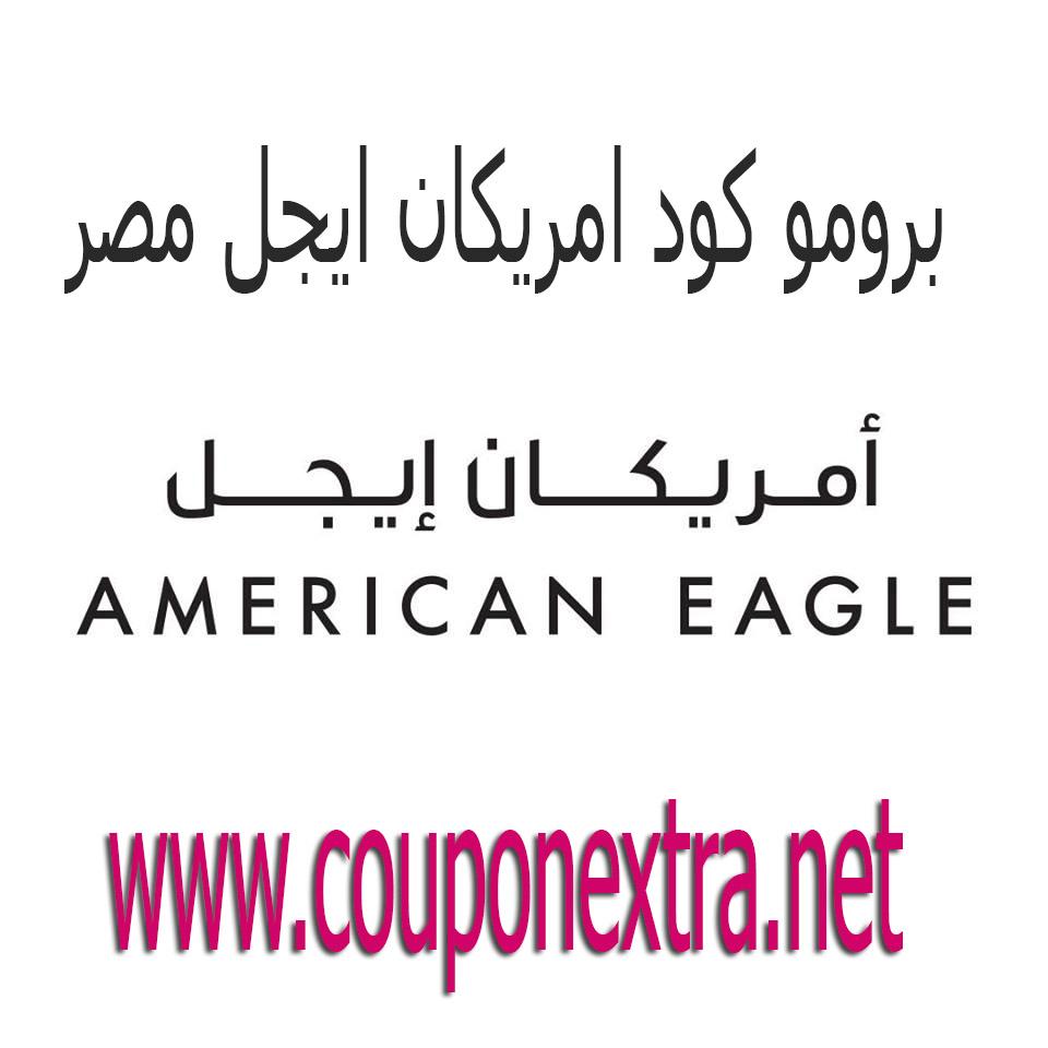 برومو كود امريكان ايجل مصر