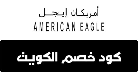 كوبون خصم امريكان ايجل الكويت