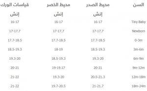 جدول قياسات ملابس الرضع من نمشي