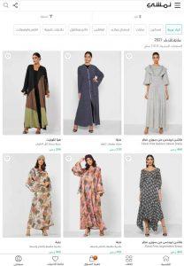 نمشي السعودية وصل حديثا ملابس نساء